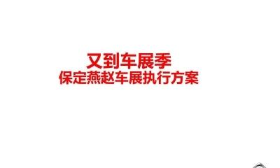 汽车品牌东风雪铁龙保定燕赵车展执行活动策划方案