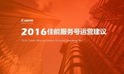电子科技行业日本佳能品牌微信服务号细化新媒体营销策划方案