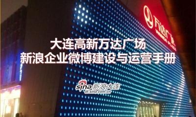 商业地产品牌大连高新万达微博运营新媒体营销策划方案