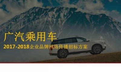 汽车品牌-广汽乘用车2017-2018企业品牌网络传播自媒体策划方案