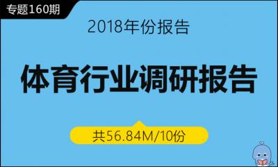 调研160期 体育行业调研报告