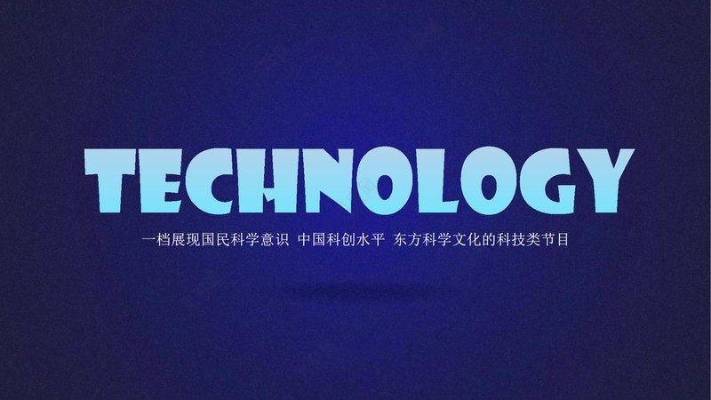 东方卫视全国首档社会公益性科技竞技真人秀《智造将来》招商合作整合营销策划方案