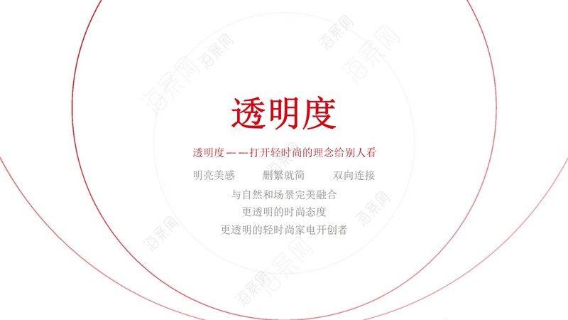 海尔集团旗下家电品牌统帅皮纳皮L-ONE新品发布会活动创意提案策划方案