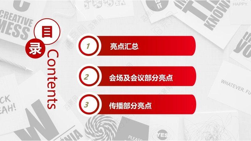 海尔集团旗下家电品牌统帅&国美战略合作发布会活动总结传播策划方案