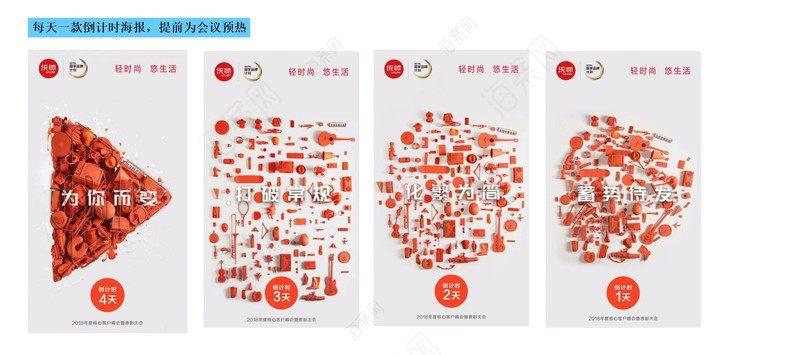 海尔集团旗下家电品牌统帅核心客户表彰大会活动策划方案