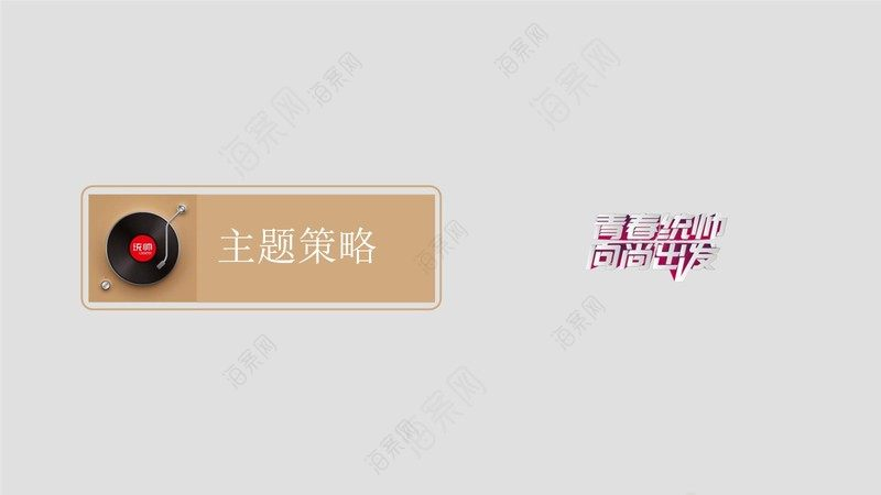 海尔集团旗下家电品牌统帅核心客户会议线下推广主题活动策划方案