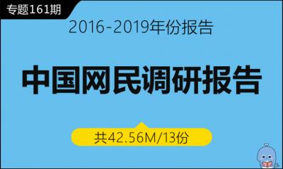 调研161期 中国网民调研报告