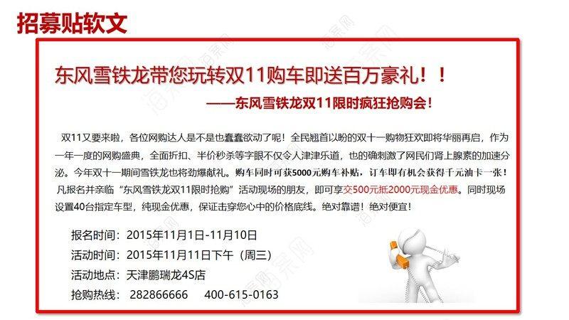 汽车品牌-天津鹏瑞龙雪铁龙双11团购会第四季度营销策划方案