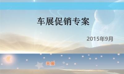 汽车品牌-东风雪铁龙阳泉蓝池车展促销线下推广活动策划方案