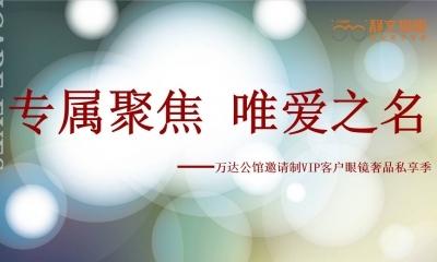 商业房地产品牌万达公馆邀请制VIP客户眼镜奢侈品私享季活动策划方案