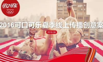 饮料品牌-可口可乐夏季线上传播创意推广事件营销策划方案
