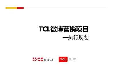 科技数码家电品牌-乐玩TCL微博管理运营执行规划新媒体营销策划方案