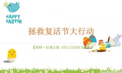 商业房地产品牌-保利拉斐云邸拯救复活节大行动主题活动策划方案