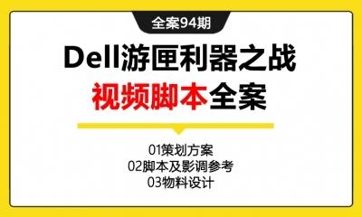 全案94期 Dell游匣利器之战视频脚本全案 (策划方案+脚本及影调参考+物料设计)