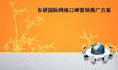 家电品牌-东研国际网络口碑营销产品推广策划方案
