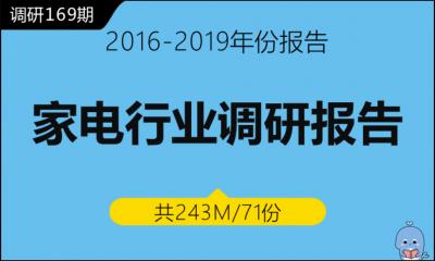 调研169期 家电行业调研报告
