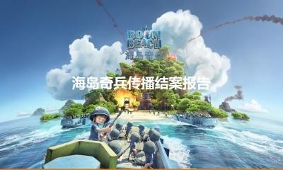 网络游戏海岛奇兵网络传自播媒体策划方案