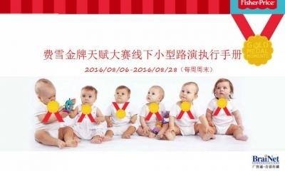 美国婴幼儿玩具制造商费雪金牌天赋大赛线下小型路演执行手册活动策划方案