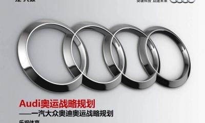 全球知名汽车品牌奥迪与生态传媒乐视奥运年战略规划合作推广营销方案