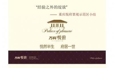 商业地产万科重庆悦府地产景观示范区小结品牌推广方案