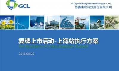 科技品牌-协鑫集成GCL复牌上市会+答谢晚宴活动策划方案