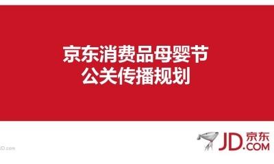 知名互联网电商平台京东消费品母婴节品牌公关传播规划方案