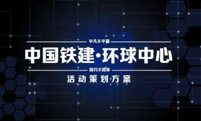 房地产品牌-中国铁建·环球中心样板房开放活动策划方案