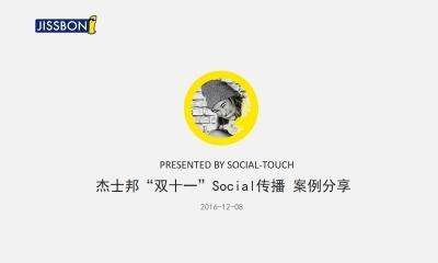 """安全套品牌-杰士邦""""双十一""""Social传播推广营销策划方案"""