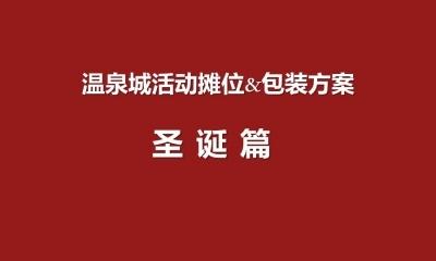 商业地产温泉城圣诞节及春节活动摊位及包装设计策划方案