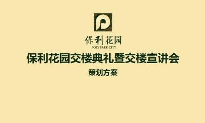 房地产品牌清远保利花园交楼典礼活动策划方案