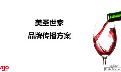 进口红酒品牌美圣世家年度推广营销策划方案