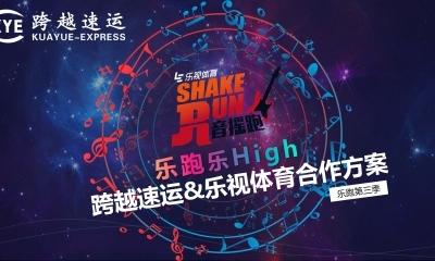 现代物流品牌跨越速运&SHAKE RUN乐视体育合作方案