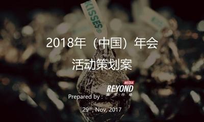 巧克力品牌-好时(中国)年会主题活动策划方案