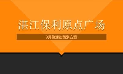 知名房地产品牌-保利原点广场9月中秋节及签约仪式活动策划方案