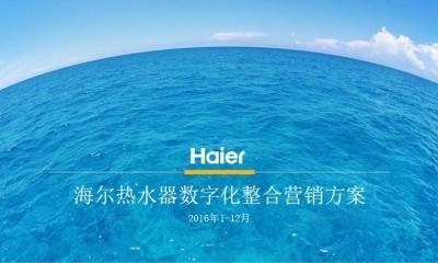 家电品牌【蓝色火焰】海尔热水器数字营销策划方案