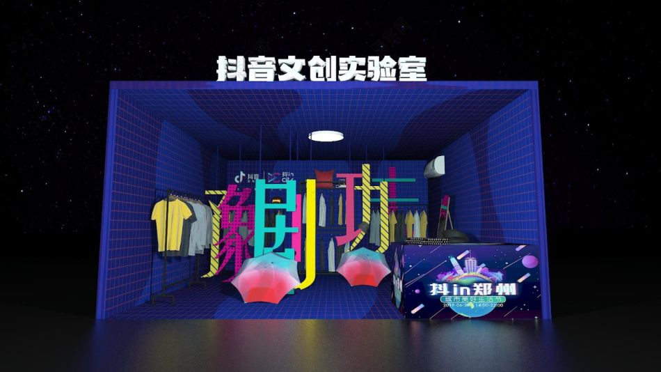 38节活动方案_抖in美好郑州-城市美好生活节活动策划方案 - 海量品牌营销策划 ...