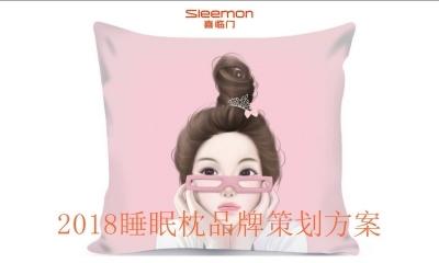 中国家居床上品牌2018喜临门睡眠枕品牌营销策划方案