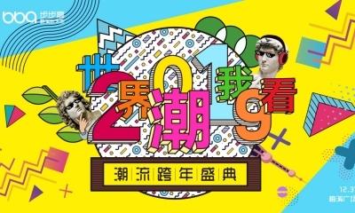 湖南长沙步步高梅溪新天地广场2019年潮流跨年盛典活动策划方案