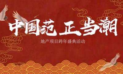2020年商业广场(中国范国潮风主题)跨年盛典活动策划方案