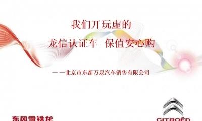 北京万泉北京大区4季度区域营销研讨会竞赛活动策划方案