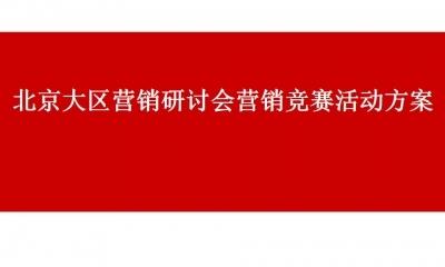 汽车金泰北京大区4季度区域营销研讨会竞赛活动策划方案