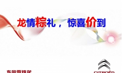 汽车奥杰北京大区4季度区域营销研讨会竞赛活动策划方案