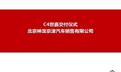 汽车神龙北京大区4季度区域营销研讨会竞赛交付仪式活动策划方案