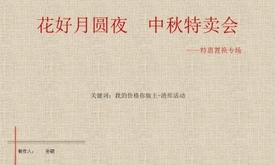 汽车博瑞北京大区4季度区域中秋节竞赛活动策划方案