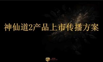 手机游戏神仙道2产品上市传播策划方案