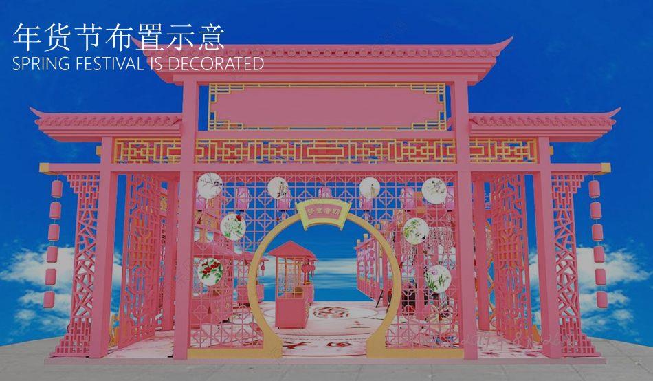 38节活动方案_2020年温州三江立体城购物中心国潮年货节主题活动策划方案 ...