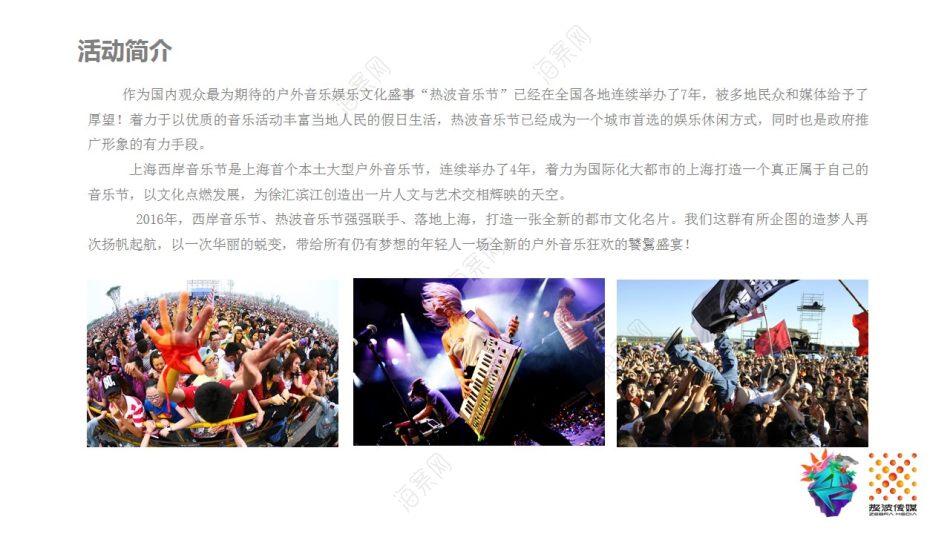 上海西岸音乐节_国内顶级音乐节青岛纯生上海西岸热波音乐节活动执行方案 ...