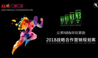 动运能量饮料众果NB&咪咕善跑2018战略合作营销规划方案