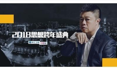 浙江卫视2018思想跨年盛典招商策划方案