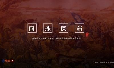 医药行业丽珠医药集团颁奖盛典暨新新春晚会(英雄国风主题)活动策划方案